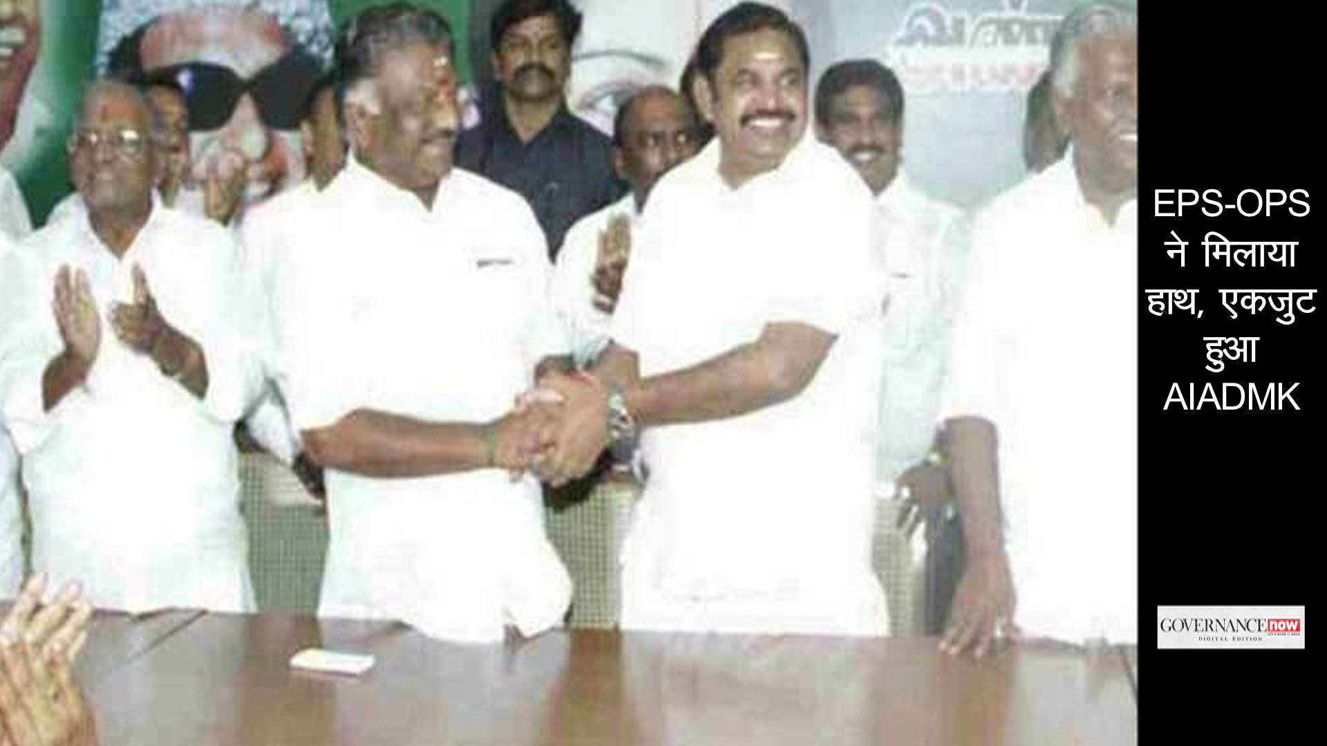 Merger completed for AIADMK, EPS-OPS shakes hand