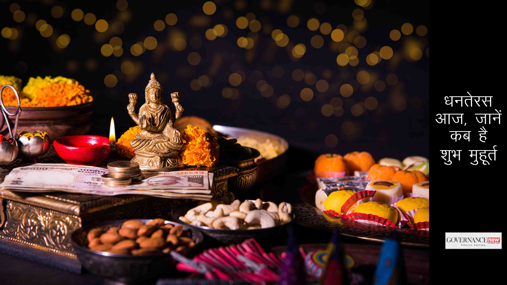 Dhanteras today, know subh muhurat for shopping and puja