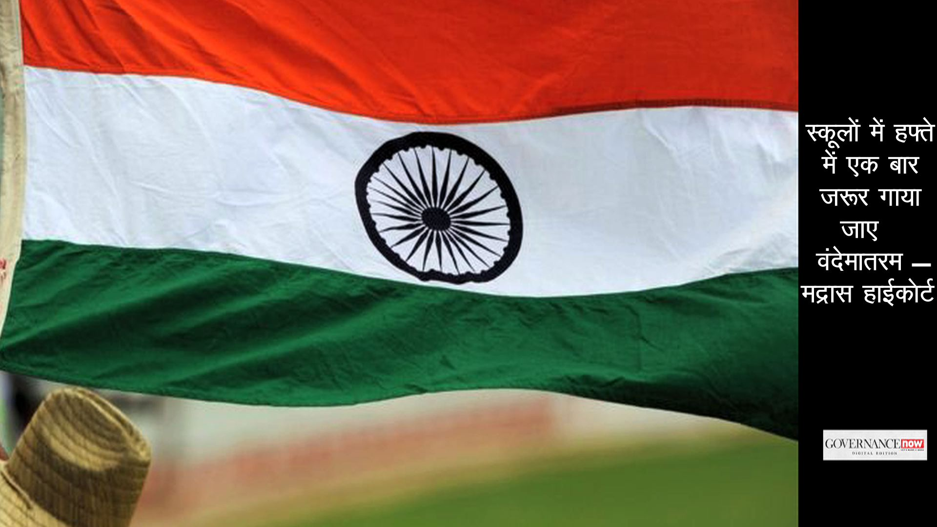 Madras High Court makes Vande Mataram mandatory in schools and colleges in Tamilnadu