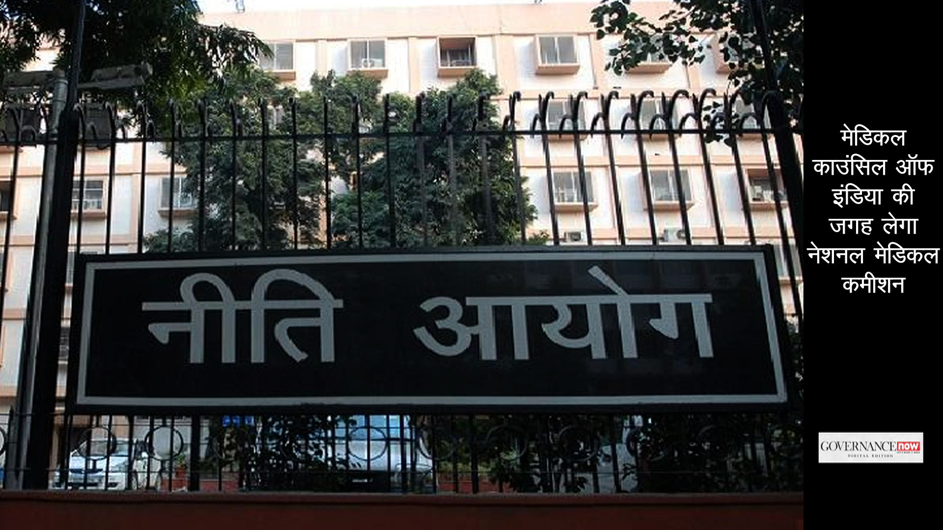 National Medical Commission will replace Medical council of India