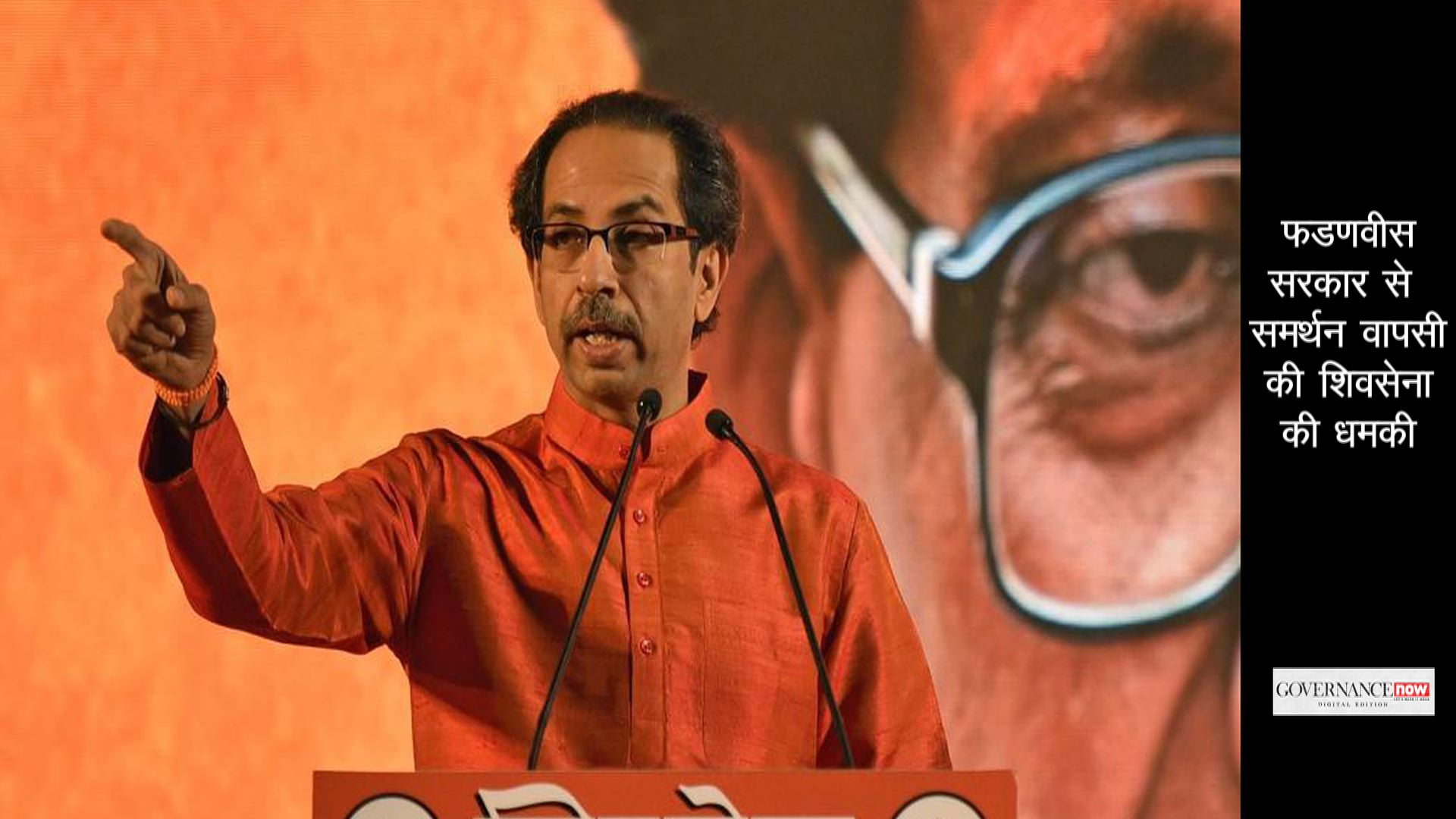 Shiv Sena threatens to withdraw support from Fadnavis govt.