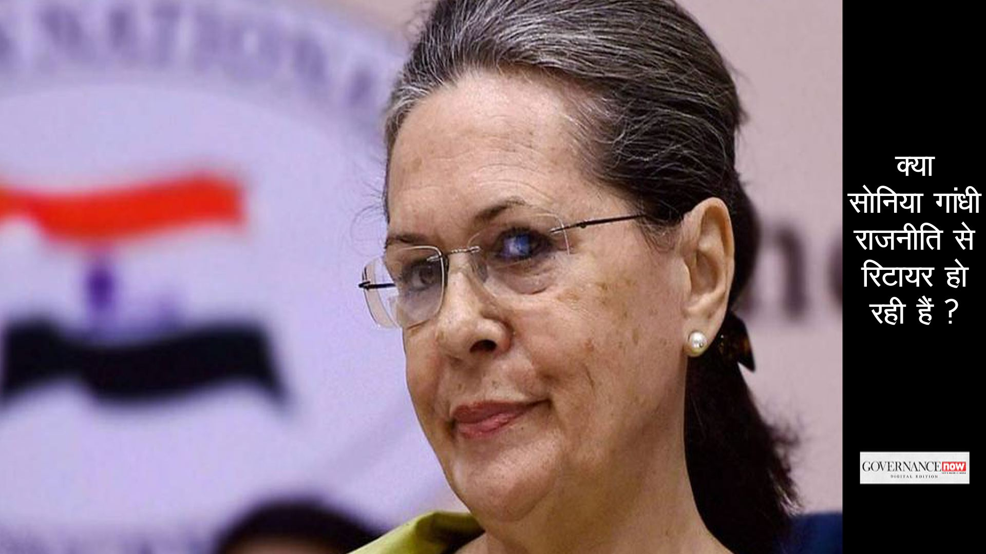 Is Sonia Gandhi retiring from politics ?